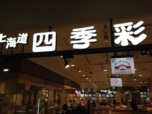 函館のグルメ(函館いか煎屋・駅のお土産コーナー)