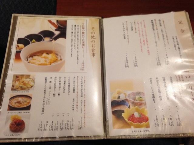 函館のグルメ(うにむらかみ・定食メニュー)