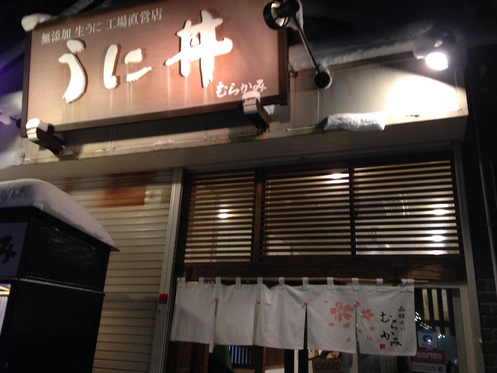 函館のグルメ(うにむらかみ・店の外)