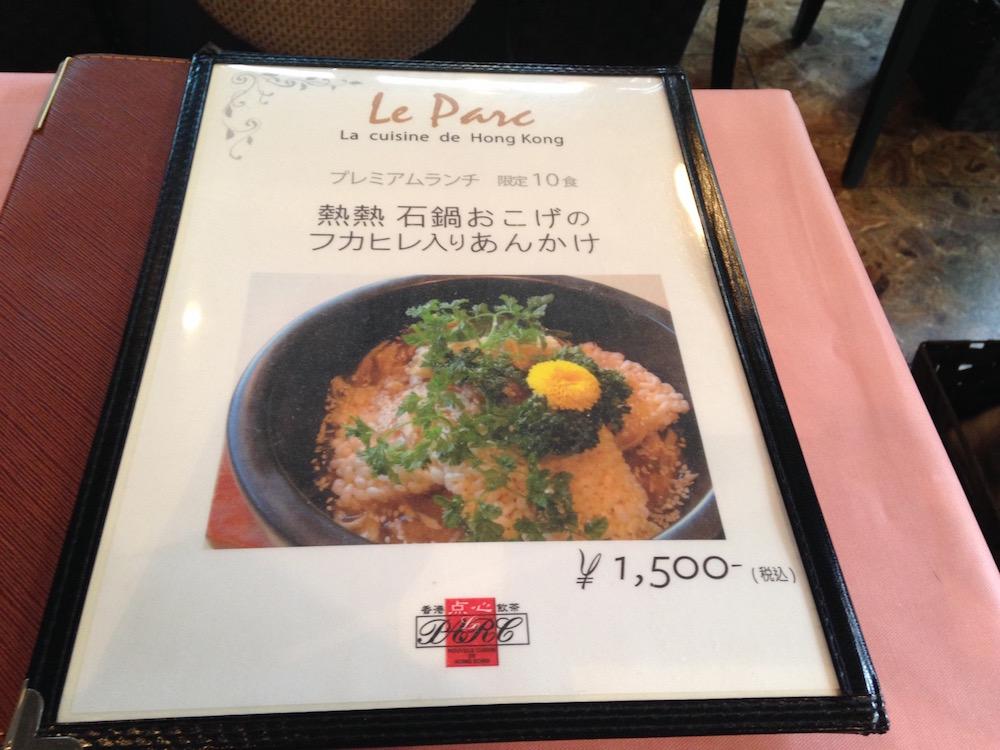 恵比寿のランチ(ル・パルク恵比寿店・メニュー2)