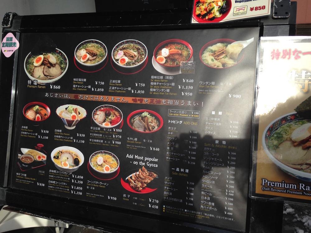 函館のラーメン(麺厨房あじさい・メニュー)