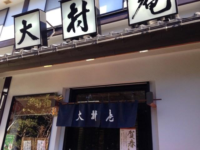 大宮のランチ(大村庵・入口)