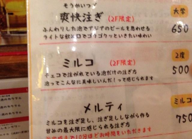 中野の居酒屋(麦酒大学・ミルコのメニュー)