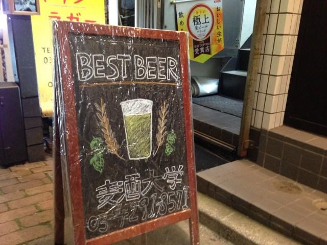 中野の居酒屋(麦酒大学・看板)