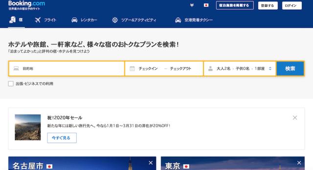 ブッキングドットコムの予約方法(公式サイト画面)