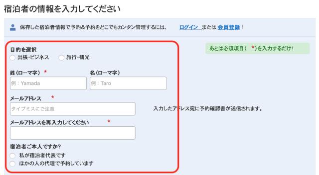 ブッキングドットコムの予約方法(宿泊者情報の入力画面)