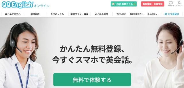 QQ English(公式サイト)