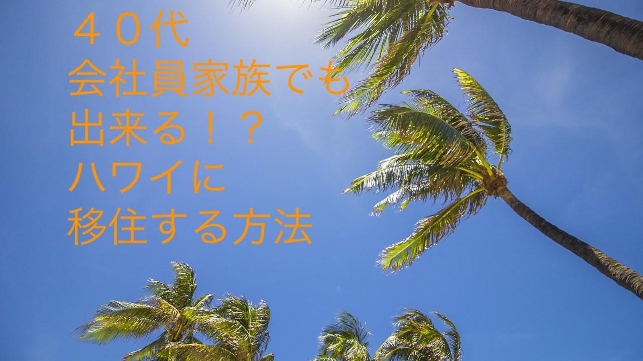 40代子持ちでもハワイに移住する方法