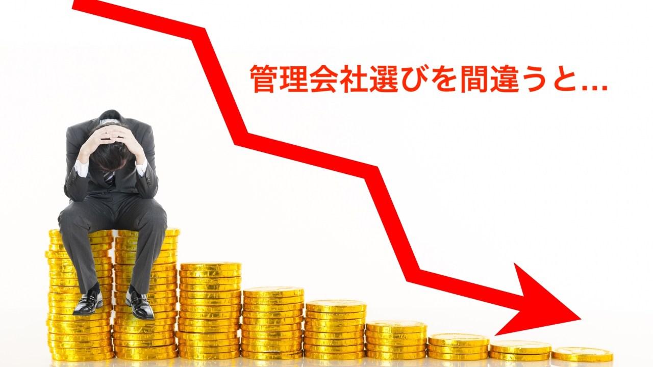 不動産投資:決済後の管理会社の変更