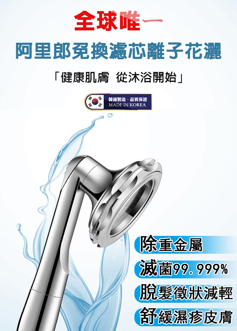 korea-lotus-well-arirangion-energy-shower-beautifying-skin