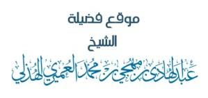 موقع الشيخ عبد الهادي العميري