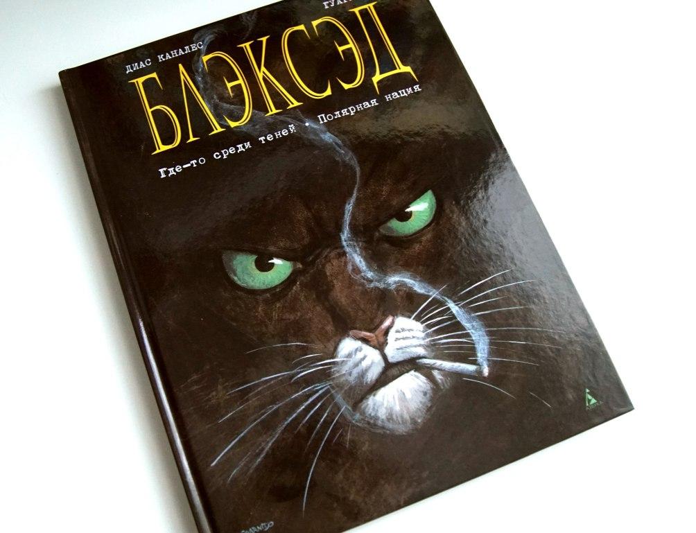 Blacksad1_cr