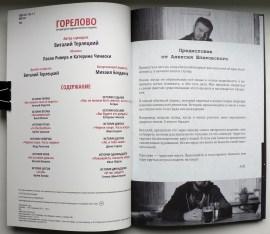 Горелово 002 info