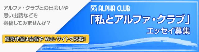 「私とアルファ・クラブ」
