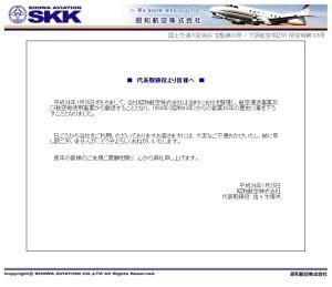昭和航空会社整理