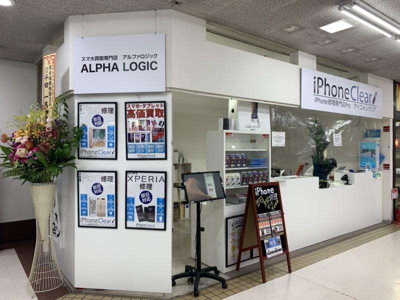 アルファロジック  MEGAドン・キホーテ函館店
