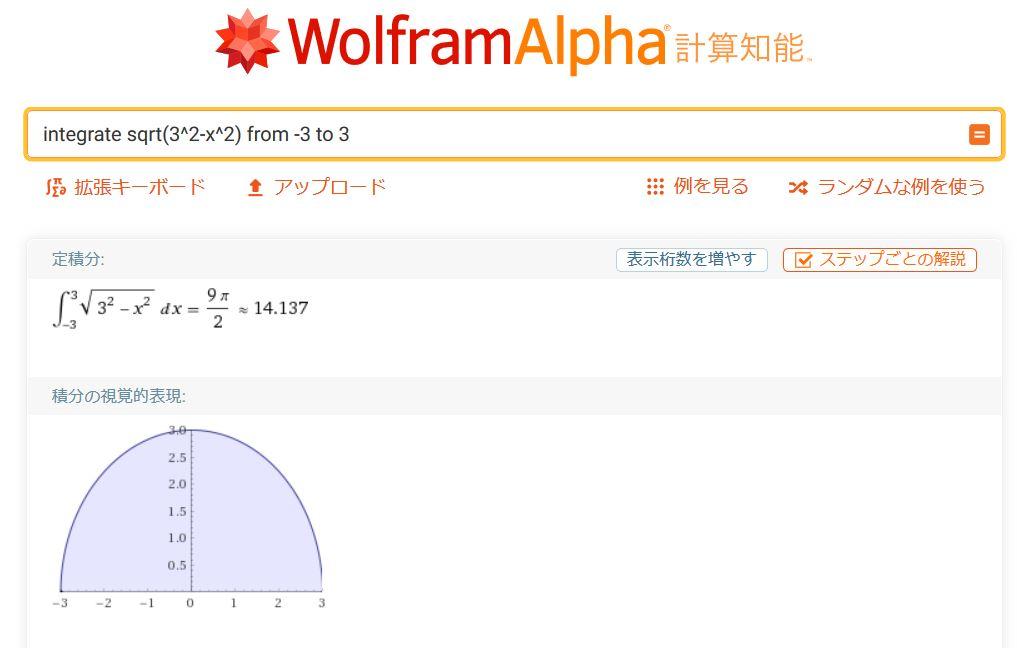 微分・積分 – Wolfram Alphaを使って數學を勉強しよう