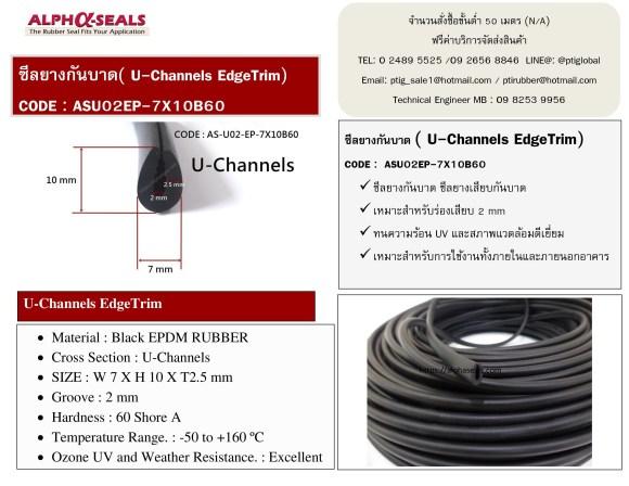 ซีลยางกันบาด ASU02EP7x10B60 ร่อง 2 mm