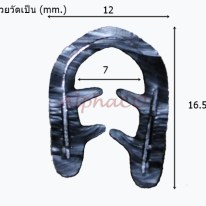 ซีลยางกระดูกงู RW-EP-007