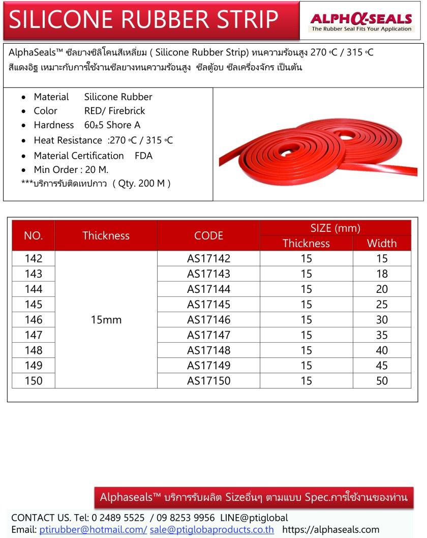 Red Silicone Rubber Strips เส้นยางซิลิโคนสี่เหลี่ยมสีแดงอิฐ หนา 15 mm