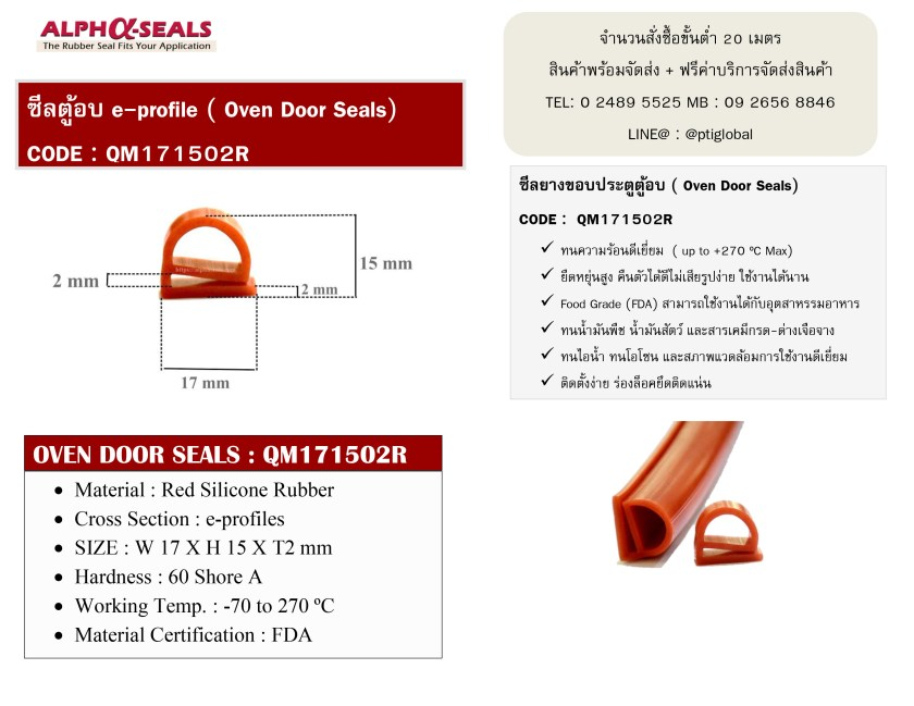 ซีลยางขอบประตูตู้อบ e-profiles QM171502R.jpg