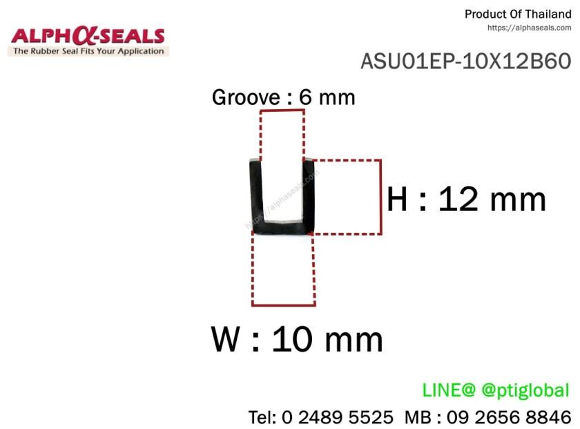ซีลยางกันบาด U-Channels ASU01EP-10X12 B60