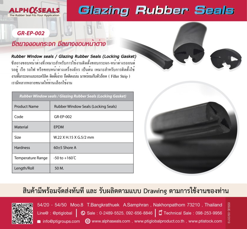Glazing Rubber Seals - GP-EP-002-01