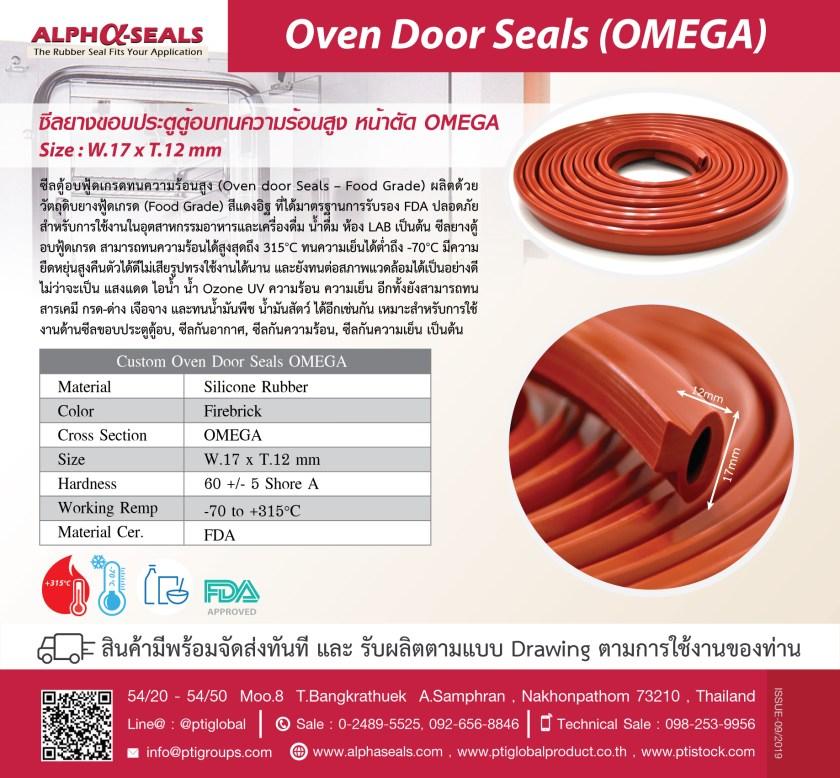 Omega-Firebrick Silicone-W17XT12mm-01