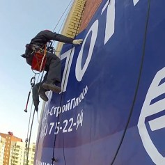Монтаж наружной рекламы и баннера альпинистами на стену