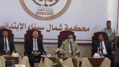 صورة إطلاق الخدمات الرقمية بمحكمة شمال سيناء الابتدائية