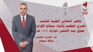 صورة محافظ سوهاج يهنئ الشعب المصري وأبناء سوهاج بحلول عيد الأضحى المبارك