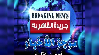 صورة جريدة القاهرية تقدم موجز أخبار محافظة الغربية ليوم الخميس 29/7/2021.