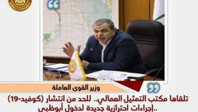 صورة إجراءات احترازية جديدة لدخول أبوظبي
