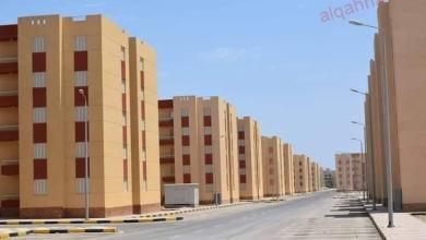 صورة توفير 100 وحدة سكنية للمواطنين بمدينة رأس غارب
