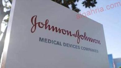 صورة جونسون آند جونسون.. أوجه الاختلاف بين اللقاح الجديد ولقاحات كورونا الأخرى في مصر؟
