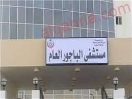 صورة المنوفية… مستشفى الباجور عزل فقط
