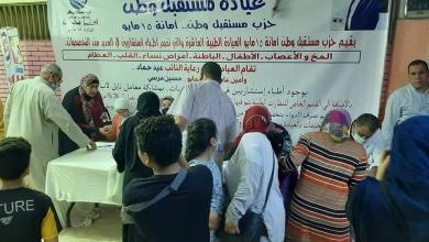 صورة صحة المواطن أولى اهتمامات مستقبل وطن أمانة ١٥ مايو