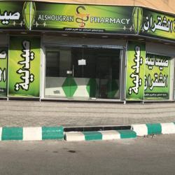 افتتاح صيدلية الشقران