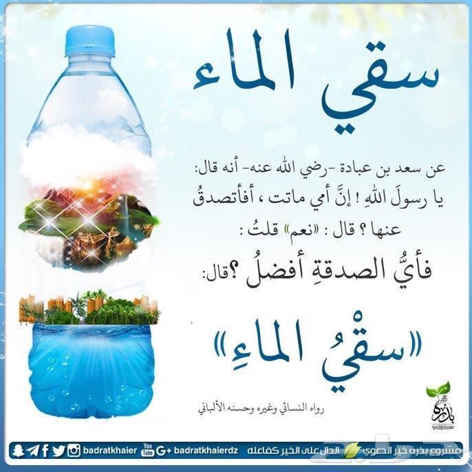 كأس ماء لطلبة التوجيهي