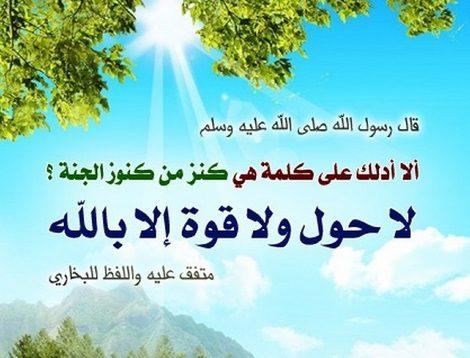 معنى لا حول ولا قوة الا بالله به فارسى