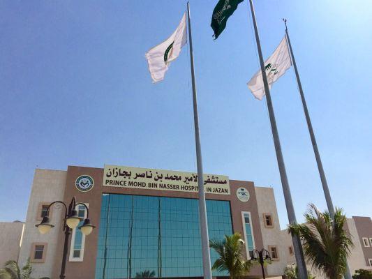 اوقات دوام العيادات في رمضان مستشفى الامير محمد بن ناصر