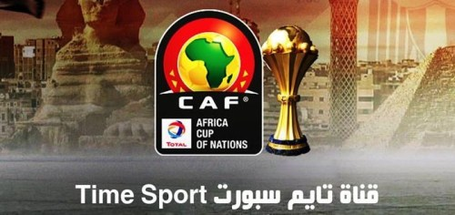 تردد تايم سبورت الرياضية 2019 |Time sports الرياضية الناقلة لمباريات كاس مصر