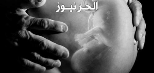 علامات موت الجنين في الشهر الثالث