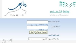 طريقة الاستعلام عن العلاوة السنوية من الرابط للمعلمين والمعلمات (نظام فارس)