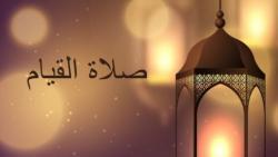 صلاة قيام الليل في شهر رمضان