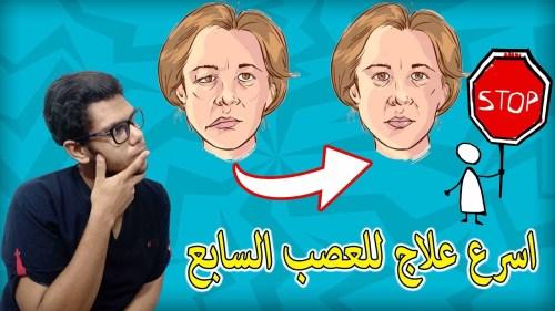 تفسير حلم شلل الفم في المنام