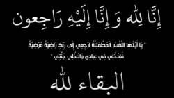 عظم الله اجركم الله يرحمه ويغفر له ويسكنة فسيح جناته