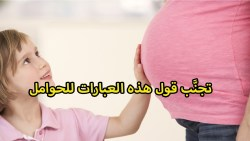 أعراض الحمل في الشهر الثالث بولد
