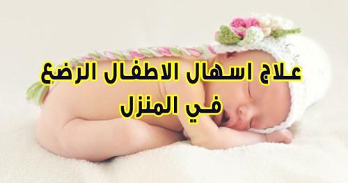 علاج الإسهال عند الأطفال عمر ثلاث سنوات