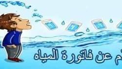 الاستعلام عن فاتورة المياه برقم العداد
